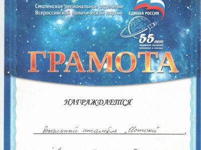 c_400_300_16777215_00_images_gramoty_gram02.jpg