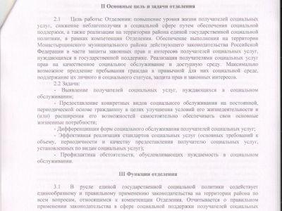 c_400_300_16777215_00_images_novosti_pologenie1.jpg
