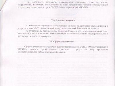 c_400_300_16777215_00_images_novosti_pologenie10.jpg