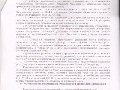 c_400_300_16777215_00_images_novosti_pologenie2.jpg