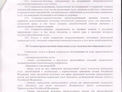 c_400_300_16777215_00_images_novosti_pologenie6.jpg