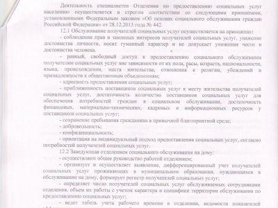 c_400_300_16777215_00_images_novosti_pologenie7.jpg