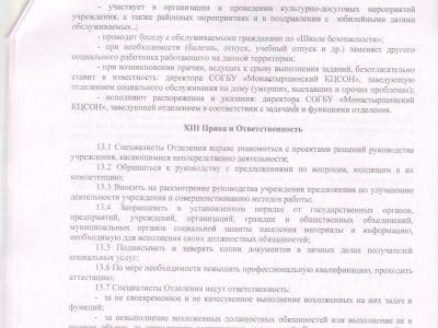 c_400_300_16777215_00_images_novosti_pologenie9.jpg